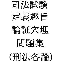 司法試験定義趣旨論証穴埋問題集(刑法各論)