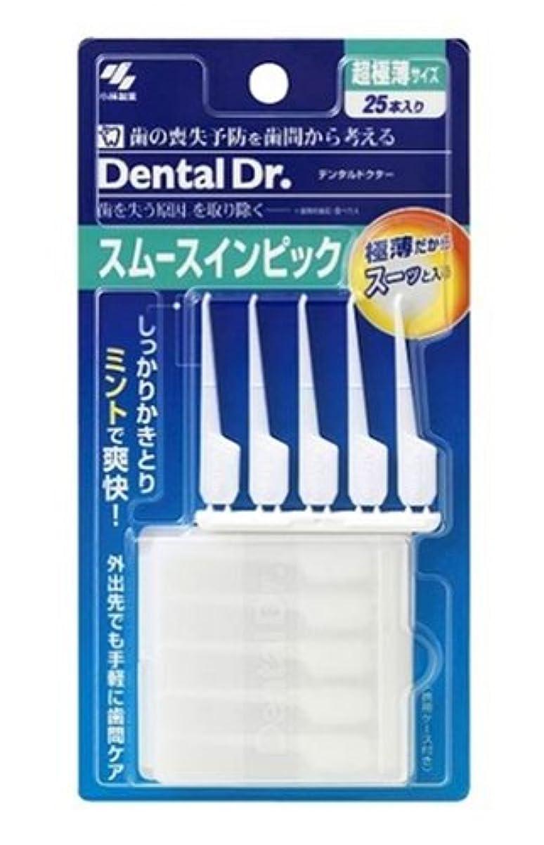 チラチラするテキスト強盗Dental Dr.スムースインピック 25本