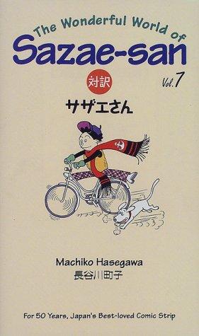 対訳サザエさん (7) (Bilingual Comics) (講談社バイリンガル・コミックス)の詳細を見る