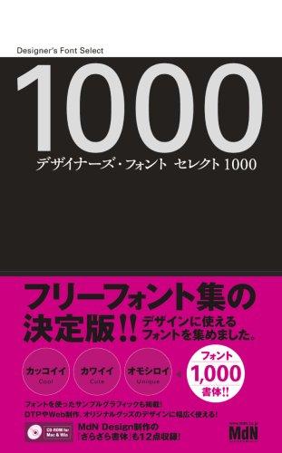 デザイナーズ・フォント セレクト1000の詳細を見る