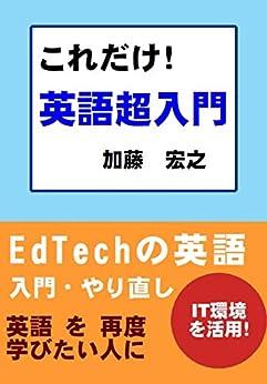[加藤 宏之]のこれだけ!英語超入門: EdTechの英語 入門 (JBEブックス)