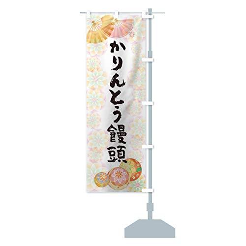 かりんとうまんじゅう のぼり旗 サイズ選べます(ジャンボ90x270cm 右チチ)