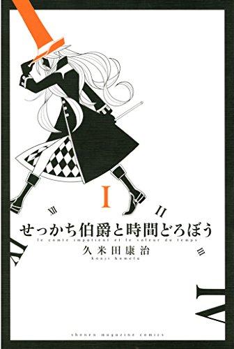 せっかち伯爵と時間どろぼう(1) (週刊少年マガジンコミックス)