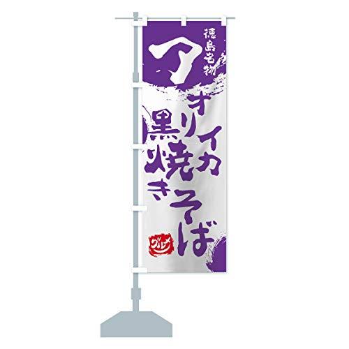 アオリイカ黒焼きそば のぼり旗 サイズ選べます(スリム45x180cm 左チチ)