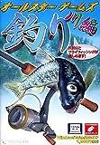 オールスターゲームズ 釣り 川編