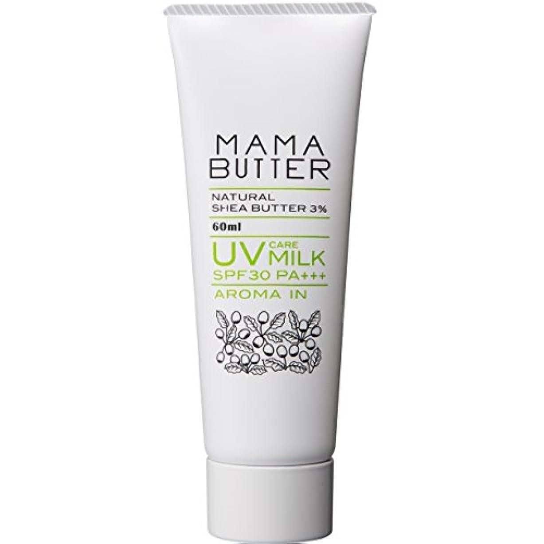 後ましい仮装ママバター UVケアミルク アロマイン SPF30 PA+++ 60ml
