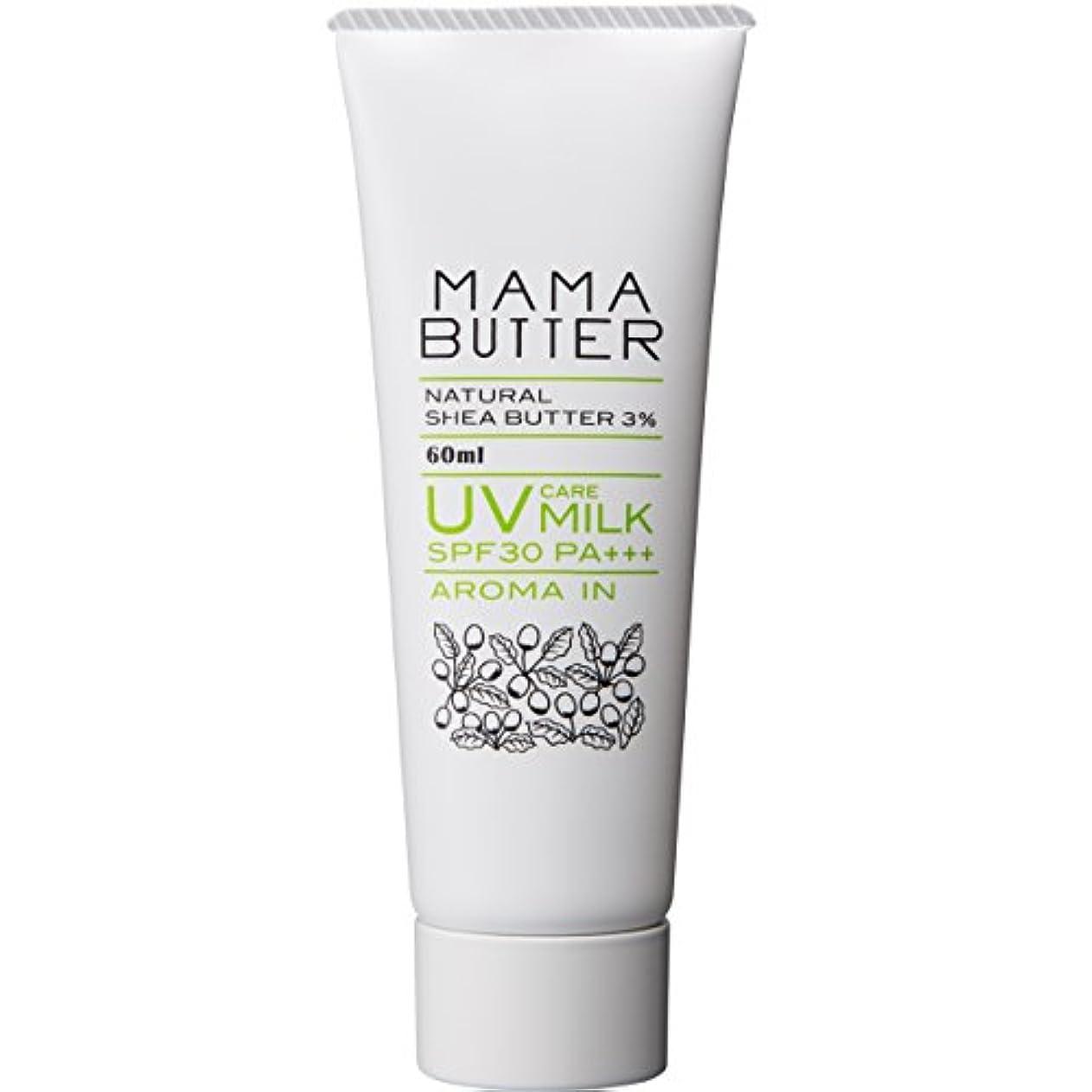 あざコーラス警告するママバター UVケアミルク アロマイン SPF30 PA+++ 60ml
