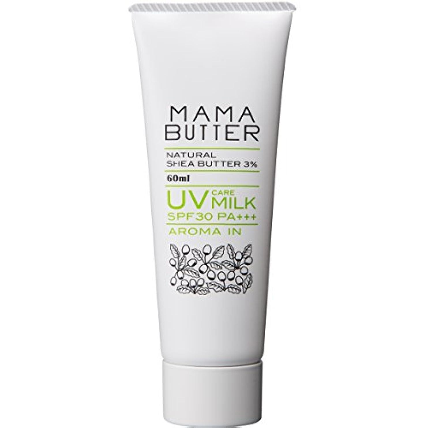 あからさま湿度人物ママバター UVケアミルク アロマイン SPF30 PA+++ 60ml
