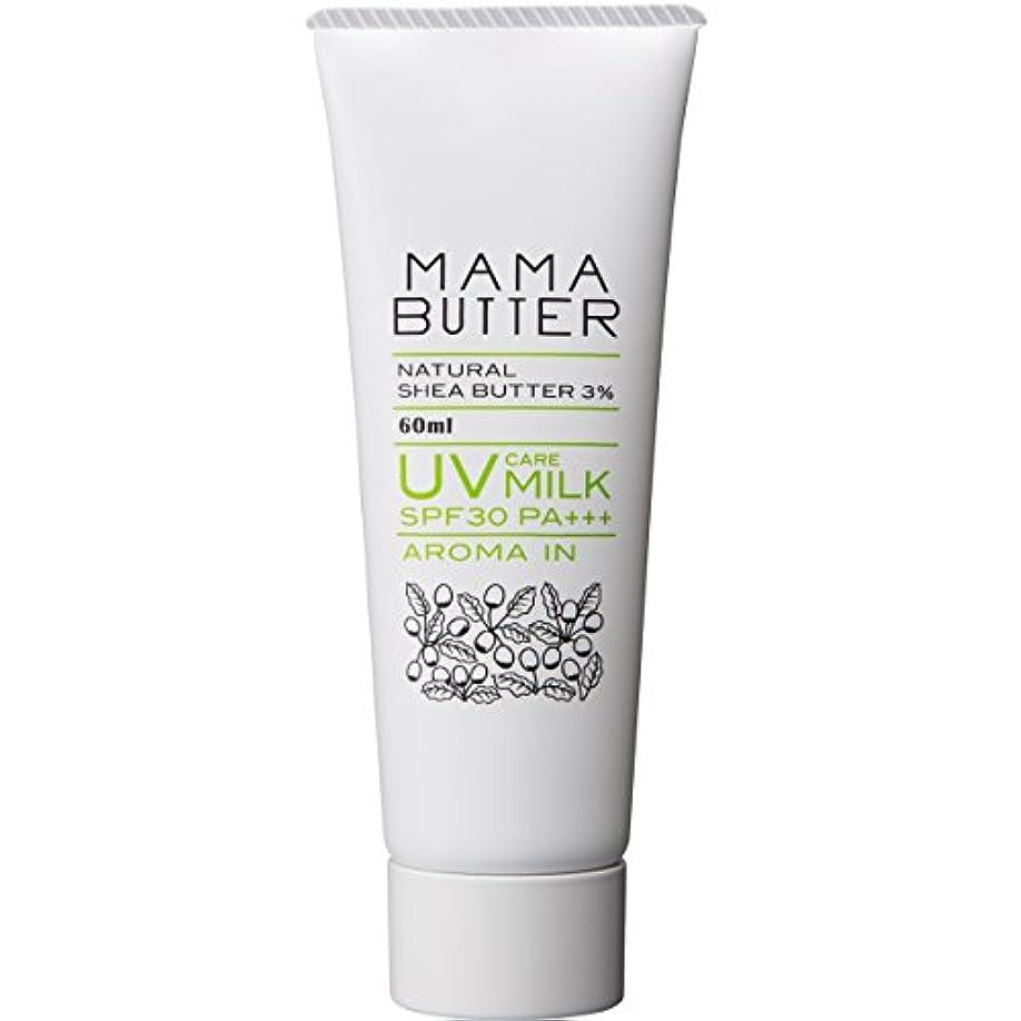 注入高める報告書ママバター UVケアミルク アロマイン SPF30 PA+++ 60ml