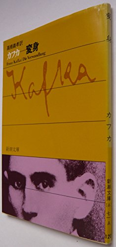 変身 (1952年) (新潮文庫〈第393〉)の詳細を見る