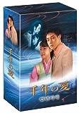千年の愛[DVD]