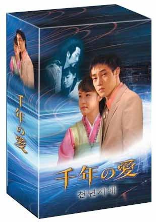 千年の愛 DVD-BOX