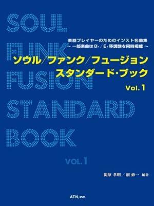 ソウル/ファンク/フュージョン スタンダード・ブック Vol.1 楽器プレイヤーのためのインスト名曲集~