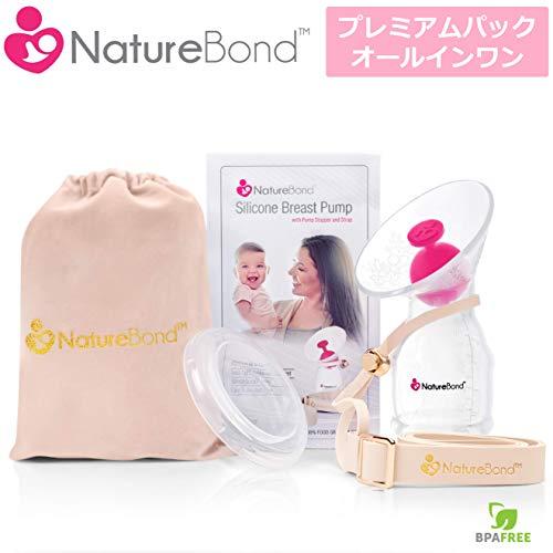 NatureBond ネイチャーボンド シリコン搾乳器 ハンズフリー ママアシスト|BPAフリー