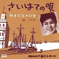 さいはての唄 (MEG-CD)