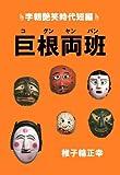 巨根両班(コグンヤンバン) -