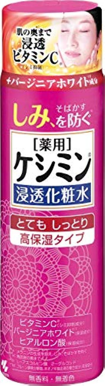 削る子供っぽい啓発するケシミン浸透化粧水 とてもしっとり シミを防ぐ 160ml 【医薬部外品】