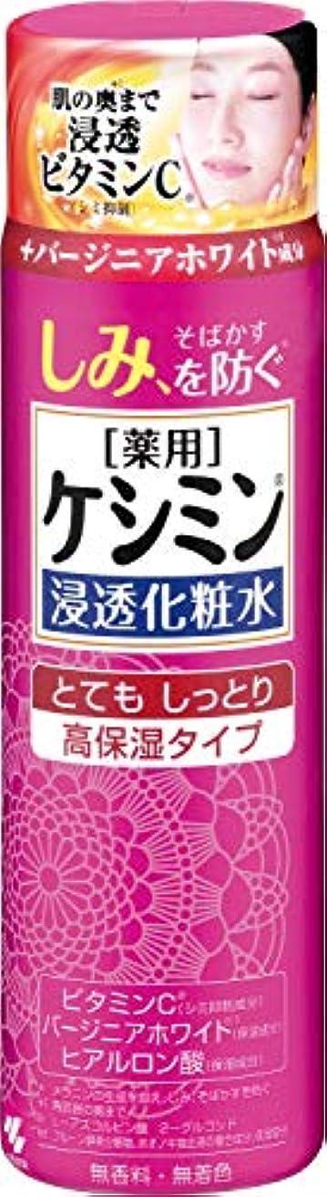 俳優こだわりモールス信号ケシミン浸透化粧水 とてもしっとり シミを防ぐ 160ml 【医薬部外品】