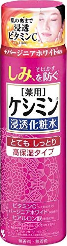 アトラスお酒ごみケシミン浸透化粧水 とてもしっとり シミを防ぐ 160ml 【医薬部外品】