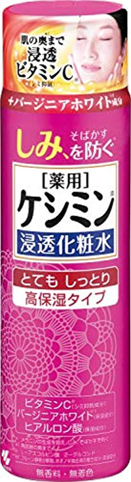 ネックレット誕生科学者ケシミン浸透化粧水 とてもしっとり シミを防ぐ 160ml 【医薬部外品】