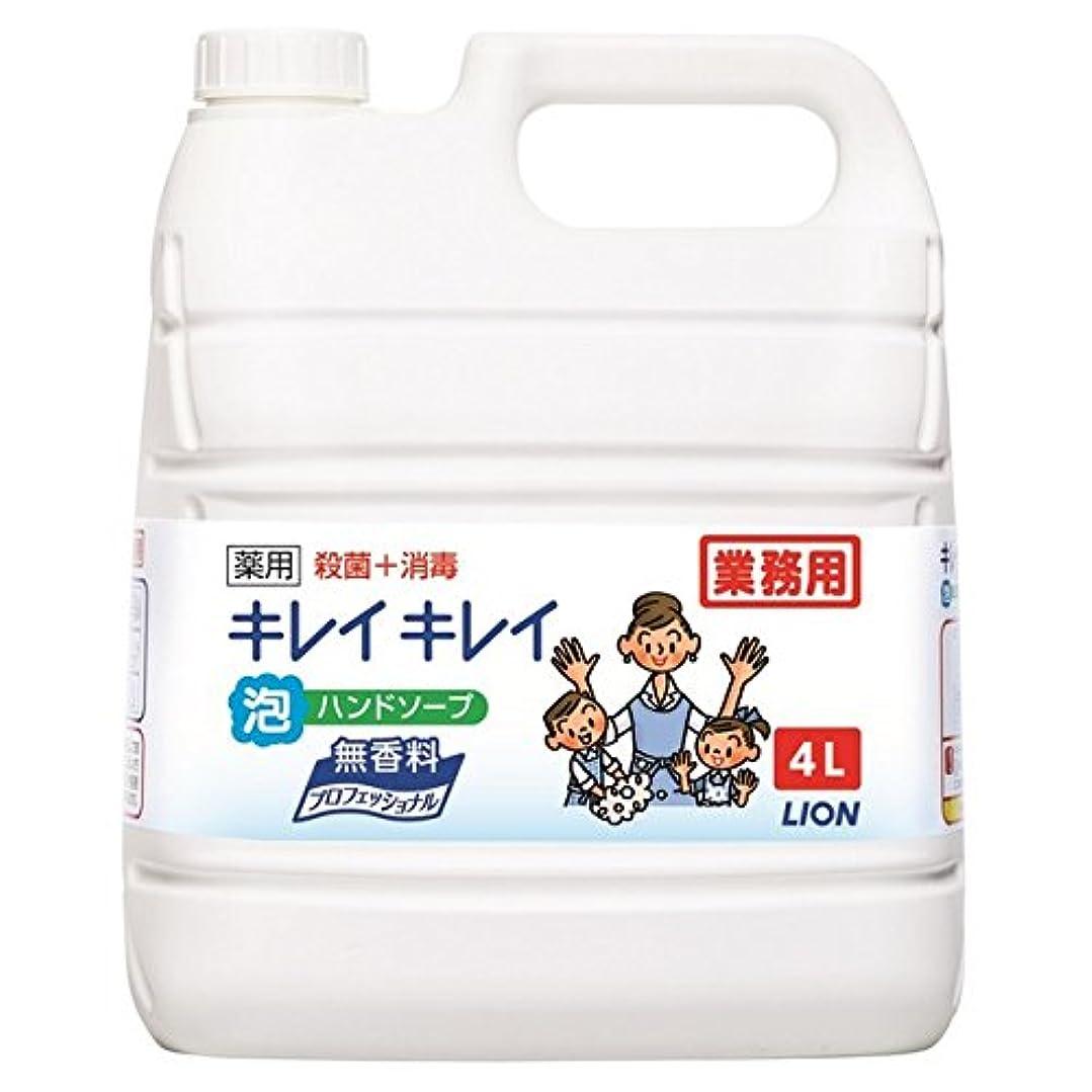 仕事バスケットボール浸透するライオン キレイキレイ薬用泡ハンドソープ 無香料 4L×3本入