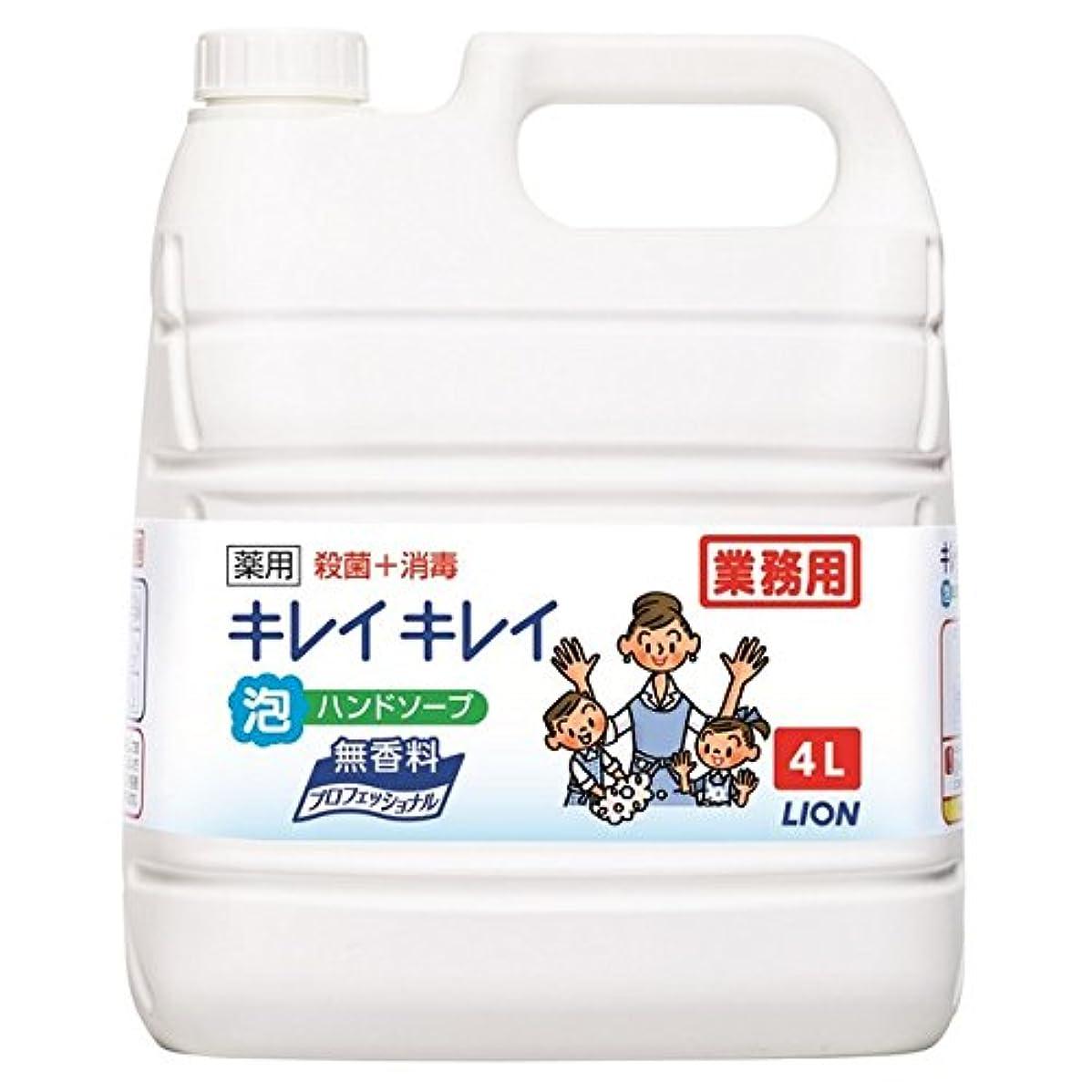 薬用光沢引くライオン キレイキレイ薬用泡ハンドソープ 無香料 4L×3本入