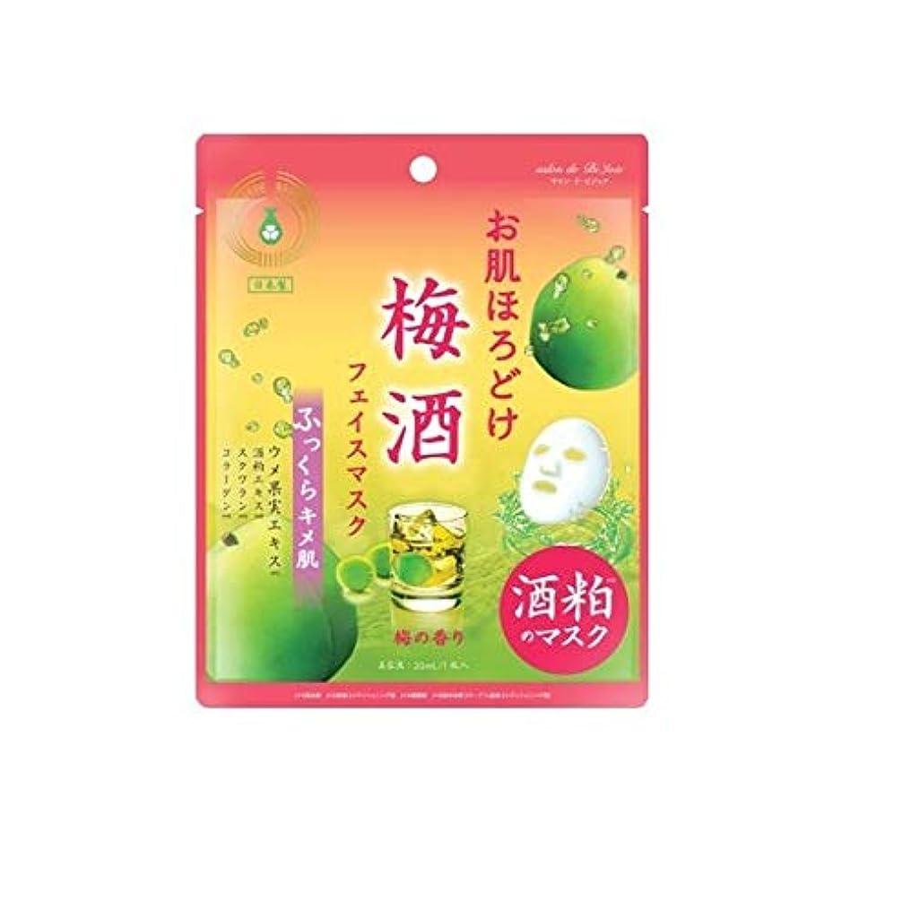 BJお肌ほろどけフェイスマスク 梅酒 HDM201 日本製 梅の香り 美容 ビューティー グッズ フェイス パック マスク ふっくら 肌 素肌 美人 保湿 透明感 女子 女性