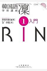 韓国語学習講座「凜」1 入門 CD付 単行本