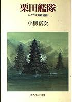 栗田艦隊―レイテ沖海戦秘録 (光人社NF文庫)