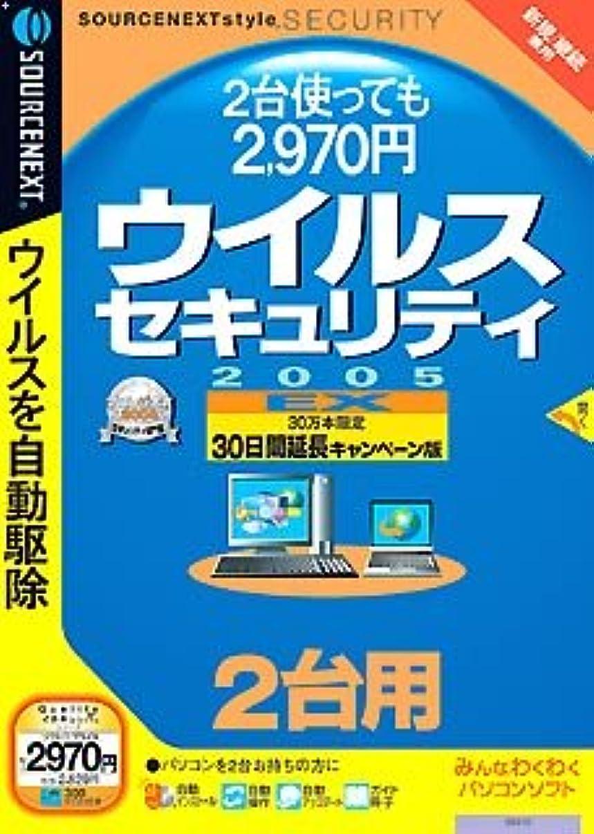 ゴネリル気付く発音ウイルスセキュリティ 2005 EX 30日間延長キャンペーン版 2台用 (説明扉付きスリムパッケージ版)