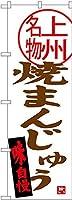のぼり旗 焼まんじゅう 上州名物 SNB-3955 (受注生産)
