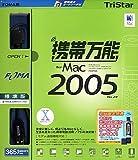 携帯万能 for Mac 2005 Ver.2.0 FOMA用 初回限定版