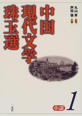 中国現代文学珠玉選 小説〈1〉