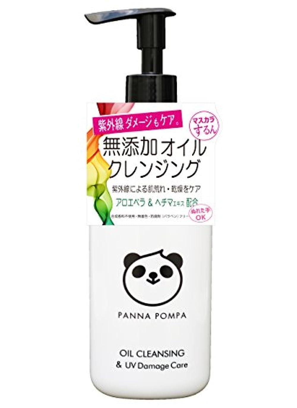 バリー必要とするブランドパンナポンパ 紫外線ダメージ肌の無添加オイルクレンジング