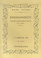 No.273 ラフマニノフ ピアノ協奏曲第2番 ハ短調 (Kleine Partitur)