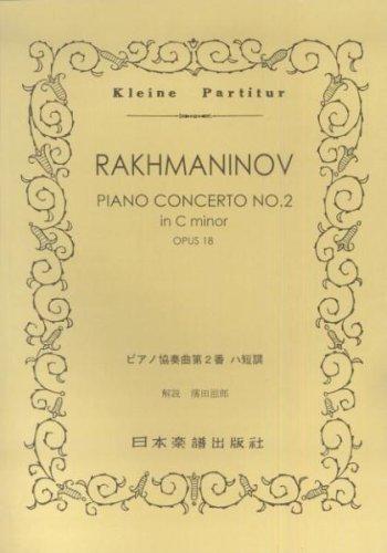 No.273 ラフマニノフ ピアノ協奏曲第2番 ハ短調 (Kleine Partitur)の詳細を見る