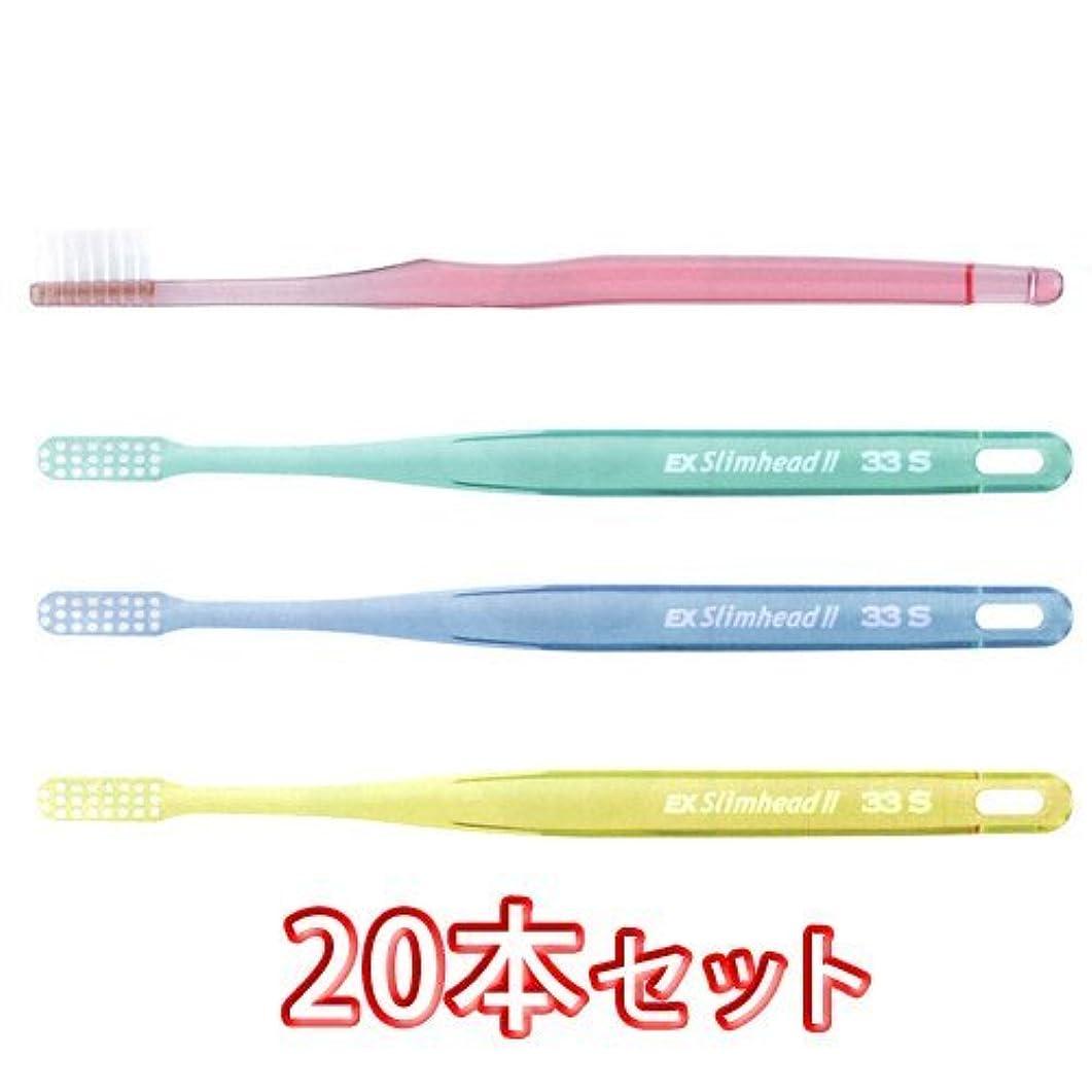 スラック熱心なメトリックライオン スリムヘッド2 歯ブラシ DENT . EX Slimhead2 20本入 (33S)