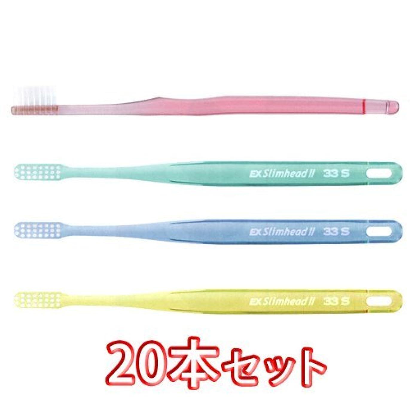 すずめ気楽な起きているライオン スリムヘッド2 歯ブラシ DENT . EX Slimhead2 20本入 (33S)