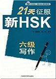 21天征服新HSK6級写作(中国語) (外研社新HSK課堂系列) 画像