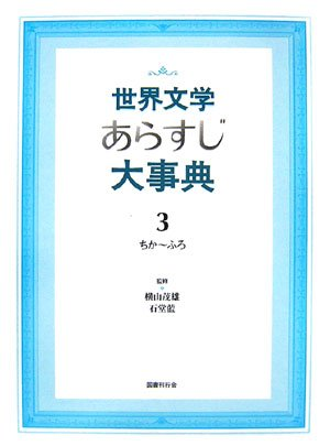 世界文学あらすじ大事典〈3〉ちか~ふろ