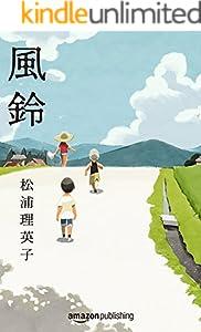 風鈴 (Kindle Single)