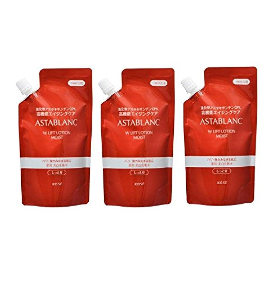 毛細血管離れた吸収剤【3個セット】 コーセー アスタブラン Wリフトローション 130ml とてもしっとり 詰替 レフィル