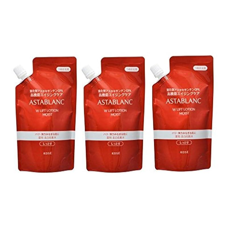 大胆五残基【3個セット】 コーセー アスタブラン Wリフトローション 130ml とてもしっとり 詰替 レフィル