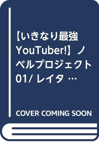 【いきなり最強YouTuber!】ノベルプロジェクト 01/レイターズ 遅刻魔クロニクル