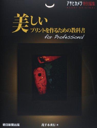 美しいプリントを作るための教科書 (アサヒオリジナル)