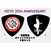 Zodiac Works HOTEI 30th Anniversary Guitar Picks 布袋寅泰 30周年記念オフィシャルギターピック5枚セット
