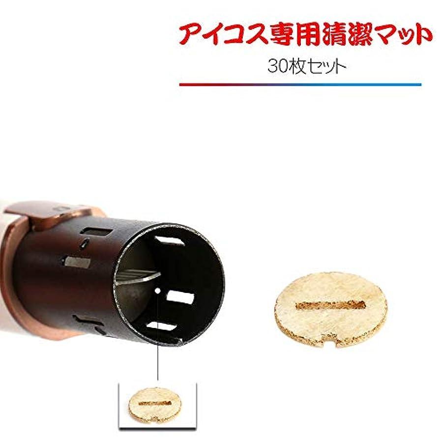 環境解読する歯車IQOS アイコス 専用清潔マット タバコのやにを吸収 タバコのやにが加熱棒内部に浸入することを防止 加熱棒が充電できないことを防止 30枚セット