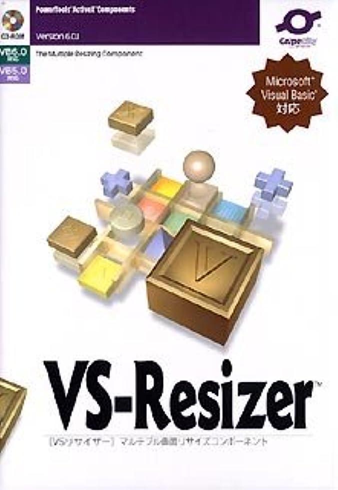 プレゼン精神的にプライバシーPowerToolsシリーズ VS-Resizer 6.0J 1開発ライセンス