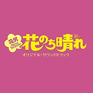 TBS系 火曜ドラマ「花のち晴れ~花男 Next Season~」オリジナル・サウンドトラック