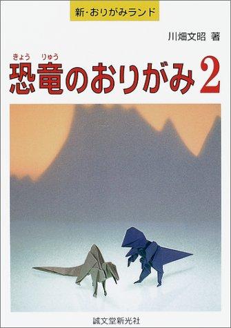恐竜のおりがみ〈2〉 (新・おりがみランド)の詳細を見る